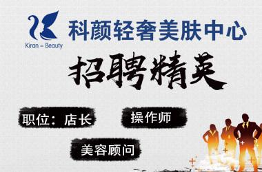 广州蔻蕾韩烁医疗科技有限公司