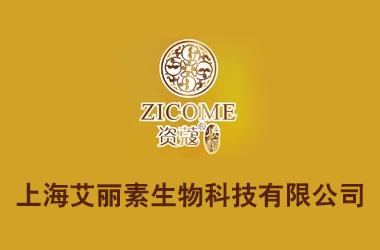 上海艾丽素生物科技有限公司