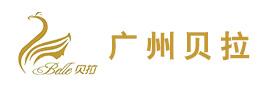 广州贝拉抗衰老自然疗法中心