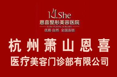 杭州萧山恩喜医疗美容门诊部有限公司