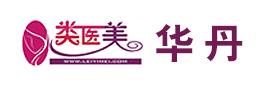 华丹医美(北京)化妆品有限公司