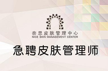 深圳市奈思皮肤管理有限公司