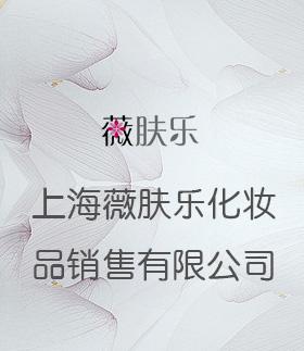 上海薇肤乐化妆品销售有限公司