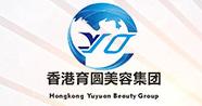 香港育圆美容集团