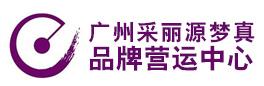 广州采丽源梦真品牌营运中心
