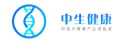 深圳中生健康产业集团有限公司