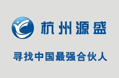 杭州源盛化妆品有限公司