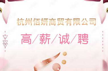 杭州佰妍商贸有限公司