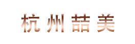 杭州喆美医疗投资有限可以提现的电竞app