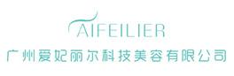广州爱妃丽尔科技美容有限公司