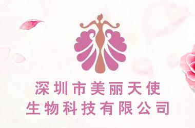 深圳市美丽天使生物科技有限公司