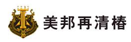 北京美邦再清椿美容有限公司