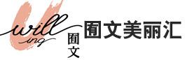 囿文美丽汇华中分公司