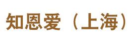 知恩爱(上海)国际贸易有限公司
