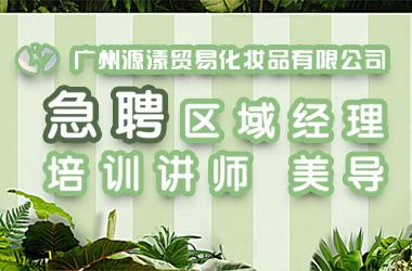 广州源漾贸易化妆品有限公司