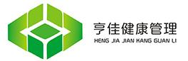 杭州亨佳健康管理有限公司