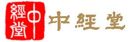 中经堂健康产业(集团)有限公司