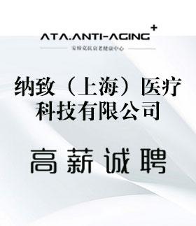纳致(上海)医疗科技有限公司