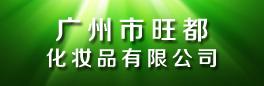 广州市旺都化妆品有限公司