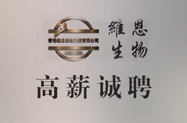 香港维恩生物科技有限公司