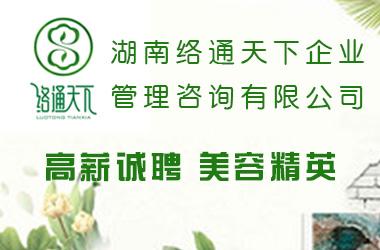 湖南络通天下企业管理咨询有限公司