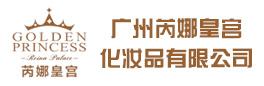 广州芮娜皇宫化妆品有限公司