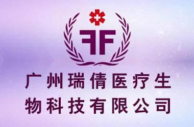 广州瑞倩医疗生物科技有限公司