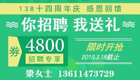 138四季发财(才)招聘专享券