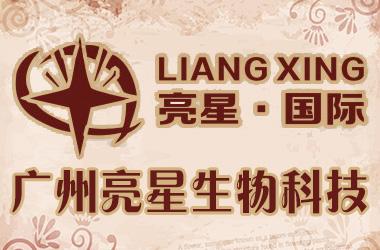 广州亮星生物科技有限公司