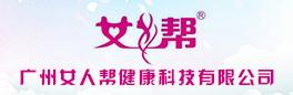 广州女人帮健康科技有限公司