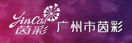 广州市茵彩化妆品有限公司