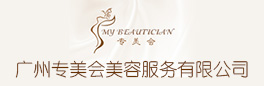 广州专美会美容服务有限公司