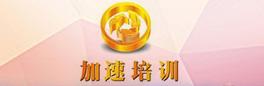 深圳市龙华新区加速职业技能培训中心