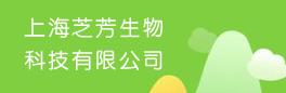 上海芝芳生物科技有限公司