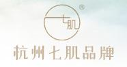 杭州七肌品牌管理有限公司