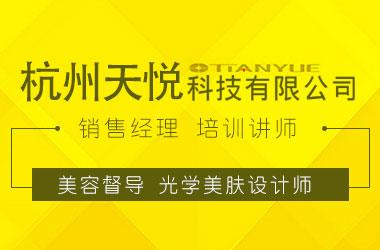 杭州天悦科技有限公司