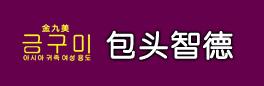 广州丰容浩化妆品有限公司