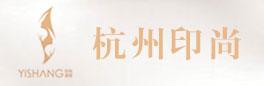 杭州印尚健康咨询有限公司