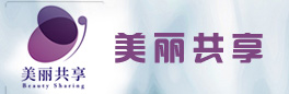美丽共享(深圳)科技美容有限公司