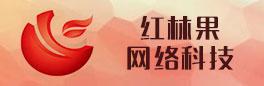 广东红林果网络科技有限公司