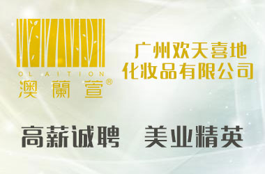 广州欢天喜地化妆品有限公司