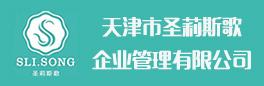 天津市圣莉斯歌企业管理有限公司