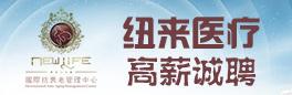 上海纽来医疗投资有限公司