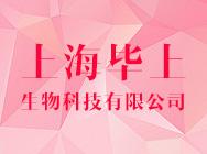 上海毕上生物科技有限公司