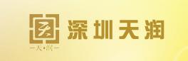 深圳天润生物科技有限公司