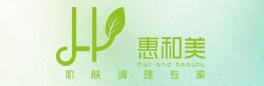 湖南惠和美化妆品公司