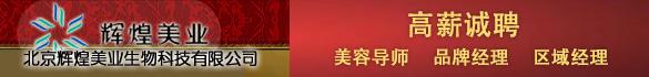 北京辉煌美业生物科技有限公司