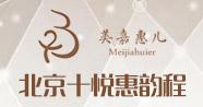 北京十悦惠韵程健康管理有限公司