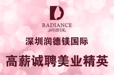 深圳润德镁国际美容发展有限公司