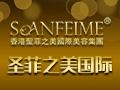 香港圣菲之美国际美容集团